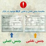 تفاوت لیبل روی بسته بندی سیم و کابل ترموکوپل و نسوز اورجینال و تقلبی BLF ایتالیا