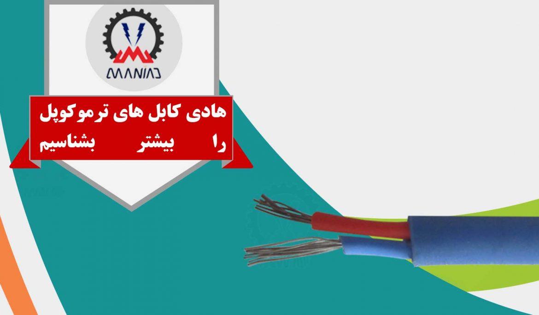 تفاوت های کابل افزاینده و کابل جبران ساز ترموکوپل