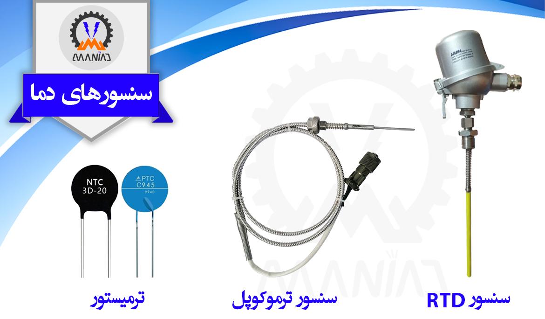 سنسور دما صنعتی