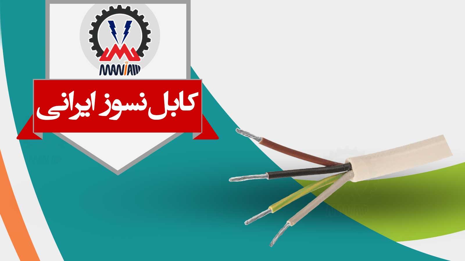 سیم و کابل نسوز ایرانی