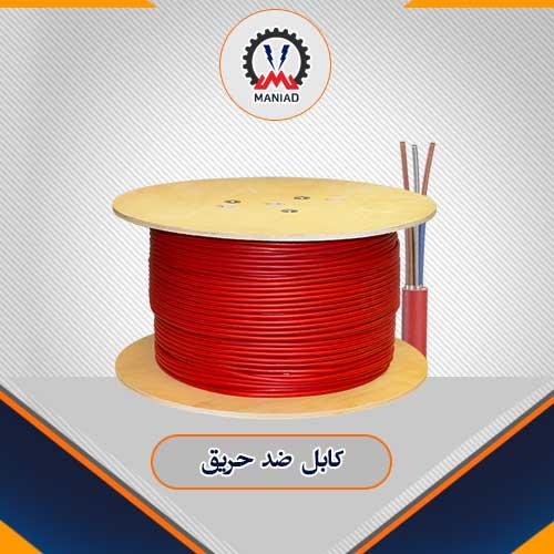 کابل ضد حریق