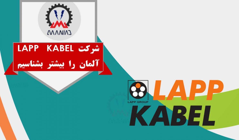 شرکت LAPP KABEL آلمان را بیشتر بشناسیم