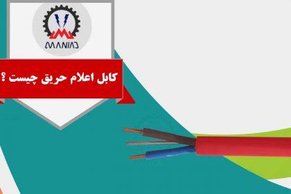 کابل اعلام حریق چیست ؟