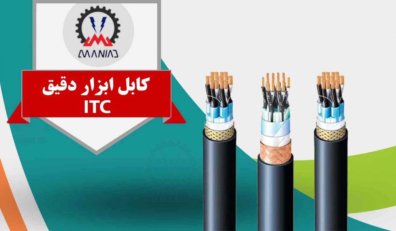بررسی کامل مشخصات فنی کابل ITC