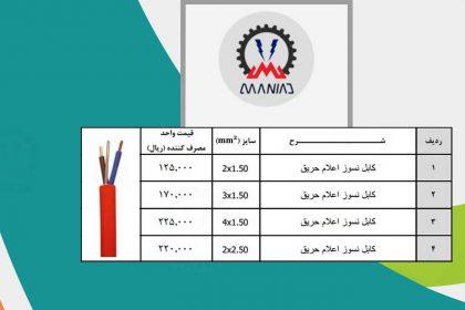 بهترین لیست قیمت کابل اعلام حریق اردیبهشت ماه 98