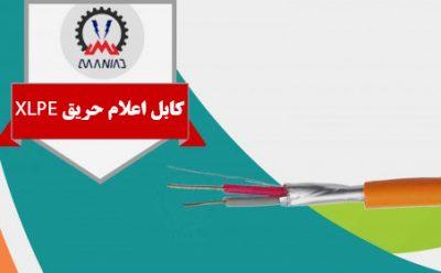 کابل اعلام حریق XLPE چیست؟