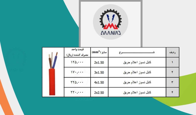 لیست قیمت کابل اعلام حریق 1399