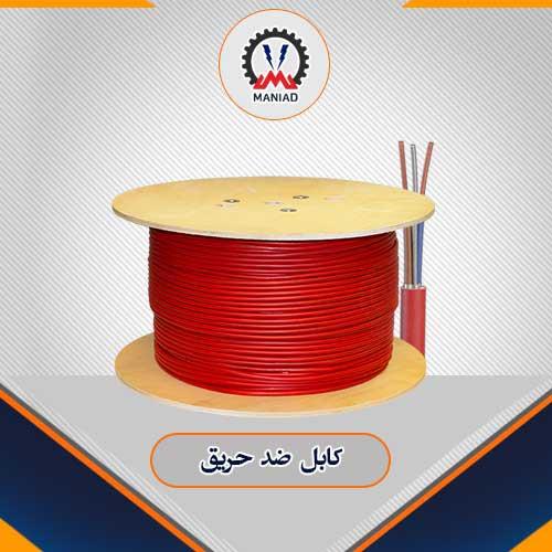 کابل اعلام حریق