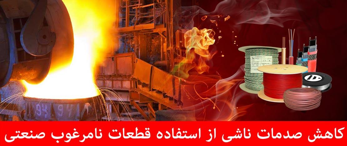 کاهش صدمات ناشی از استفاده قطعات نامرغوب صنعتی
