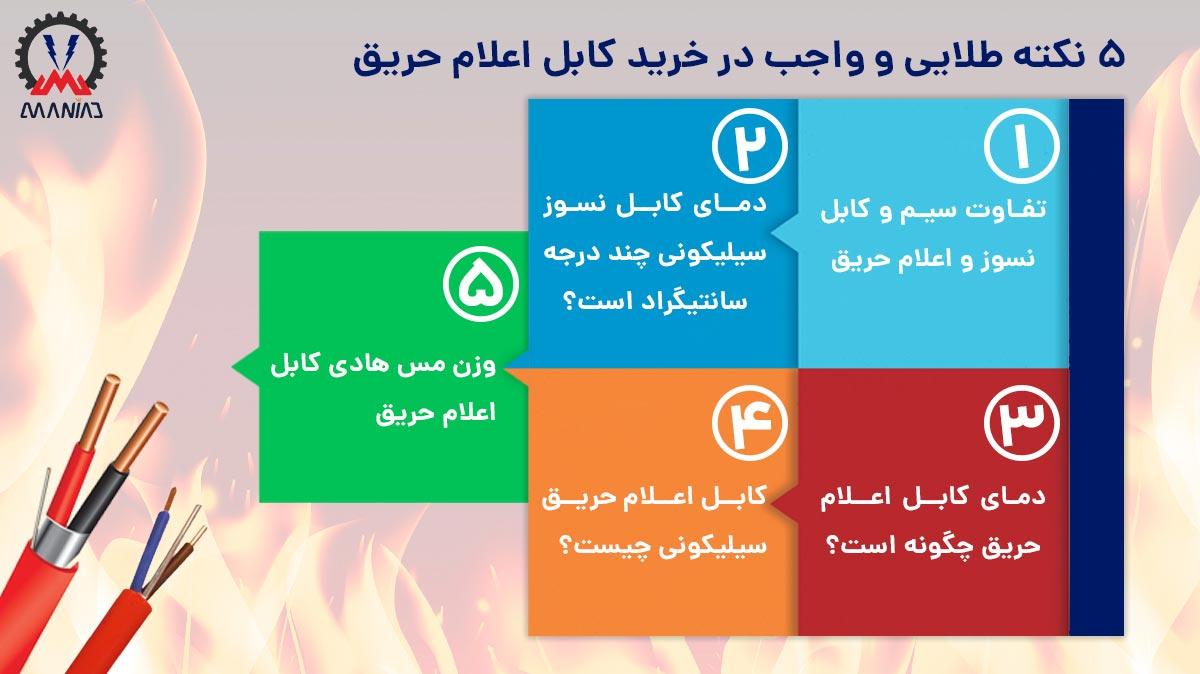 5 نکته طلایی و واجب در خرید کابل اعلام حریق