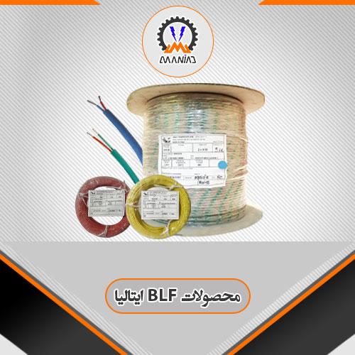 محصولات BLF